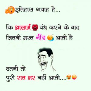 Hindi Jokes Images Photo Pictures Free Download For Whatsaap