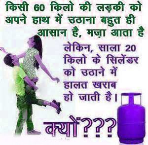 Hindi Funny Comment Pictures Downlaod