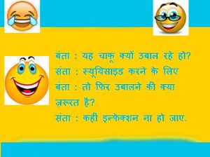 Santa Banta Funny Hindi Jokes