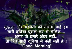 Good Morning 3D Photos Pic In Hindi For Whatsaap
