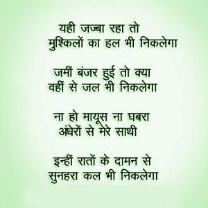 Whatsapp DP Profile Photo Wallpaper With Hindi Life Quotes