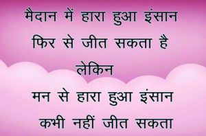 Whatsapp DP Profile Images Pictures With Hindi Life Quotes