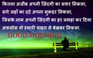 Sad Good Morning Images Photo Pictures With Quotes In Hindi