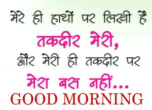 Good Morning Images Pics HD With Quotes In Hindi