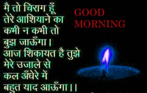 Good Morning Images Photo Pics With Quotes In Hindi