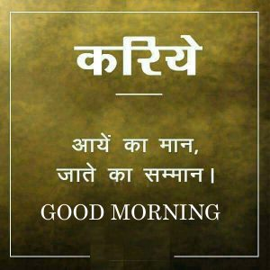 Good Morning Images Pictures With Quotes In Hindi Download