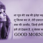 142+ Good Morning Images With Quotes In Hindi