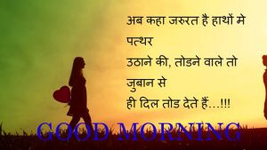 Latest Good Morning Images With Quotes In Hindi