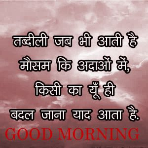 Free Good Morning Images With Quotes In Hindi For Facebook