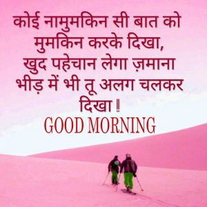 Good Morning Images Images Photo With Quotes In Hindi
