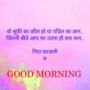 Good Morning Images Pictures With Quotes In Hindi