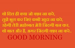 Good Morning Images Wallpaper With Quotes In Hindi