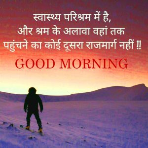 Good Morning Images Photo With Quotes In Hindi HD Download