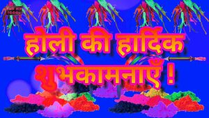 Holi Wishes Images Wallpaper Photo In Hindi