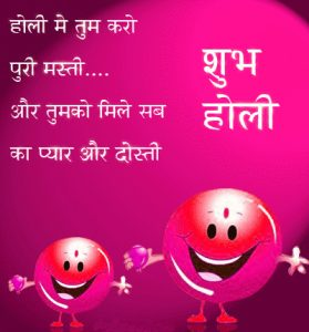 Holi Wishes Images Wallpaper In Hindi Quotes