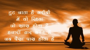 Whatsapp DP Profile Photo In Hindi