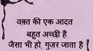 Whatsapp DP Profile Images Photo With Hindi Life Quotes