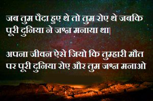Whatsapp DP Profile Images With Life Quotes In Hindi