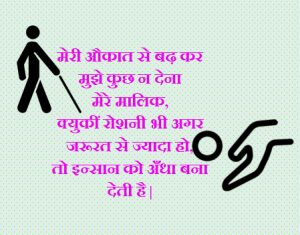 Whatsapp DP Profile Pictures Life Quotes In Hindi