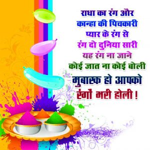 Holi Wishes Images Wallpaper Pics With Hindi Quotes