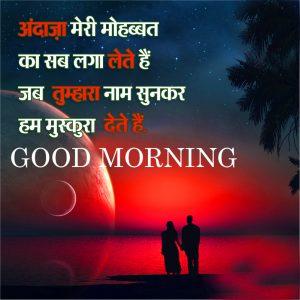 Hindi Quotes Good Morning Images Wallpaper Free HD Download