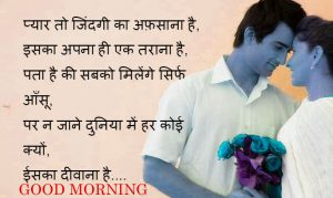 Hindi Quotes Good Morning Images Pictures Free Download