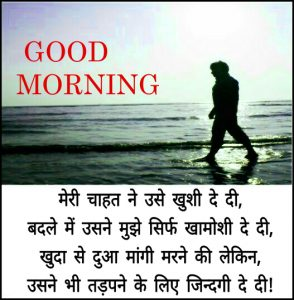 Hindi Sad Quotes Good Morning Images Pictures Download