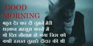 Hindi Quotes Good Morning Images Photo Pics Wallpaper Download