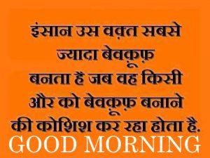 Hindi Quotes Good Morning Images Wallpaper Photo Download