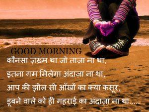 Hindi Shayari Good Morning Images Photo Pics Download
