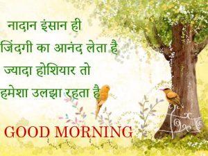 Hindi Quotes Good Morning Images Photo Wallpaper Download