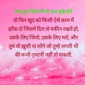 Whatsapp DP Profile Photo With Hindi Life Quotes
