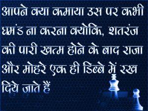 245 Life Whatsapp Dp Profile Images Photo Pic In Hindi 6100 Good
