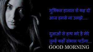 Hindi Quotes Good Morning Images Photo Download