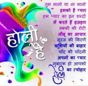 Holi Images Wallpaper In Hindi Download
