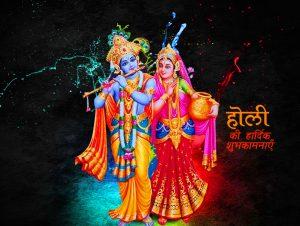Radha krishna Happy Holi Images Photo Pics HD Download