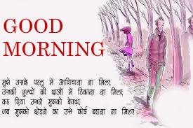 Shayari Good Morning Images With Quotes In Hindi