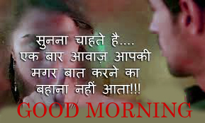 Good Morning Images Pictures Pics With Quotes In Hindi