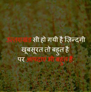 Whatsapp DP Profile Photo Pics With Life Quotes