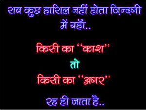 Whatsapp Profile Photo Pics With Hindi Life Quotes