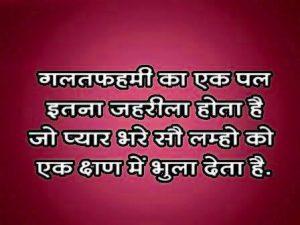 Hindi Life Whatsapp Profile Photo Wallpaper Download