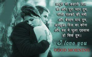 Hindi Quotes Good Morning Images Wallpaper Pics Download