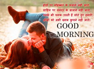 Hindi Quotes Good Morning Images Photo Pics Download For facebook