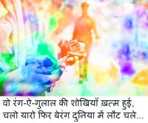 Holi Wishes Images Wallpaper Pics HD