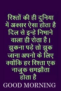 Latest Quotes Good Morning Images Photo Pictures Download