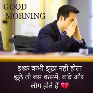 Hindi Sad Shayari Quotes Good Morning Images Photo Pics Download
