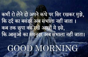 Hindi Quotes Good Morning Images Photo Download For Whatsaap