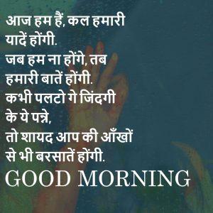 Hindi Quotes Good Morning Images Photo Pics Download