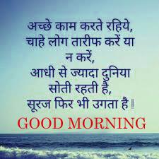 Hindi Quotes Good Morning Images Wallpaper HD Download
