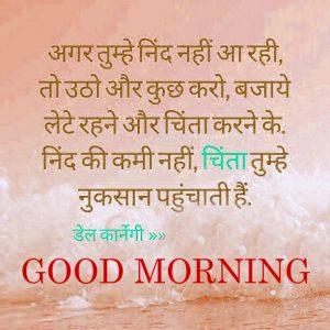 Hindi Quotes Good Morning Images Photo Pics HD Download